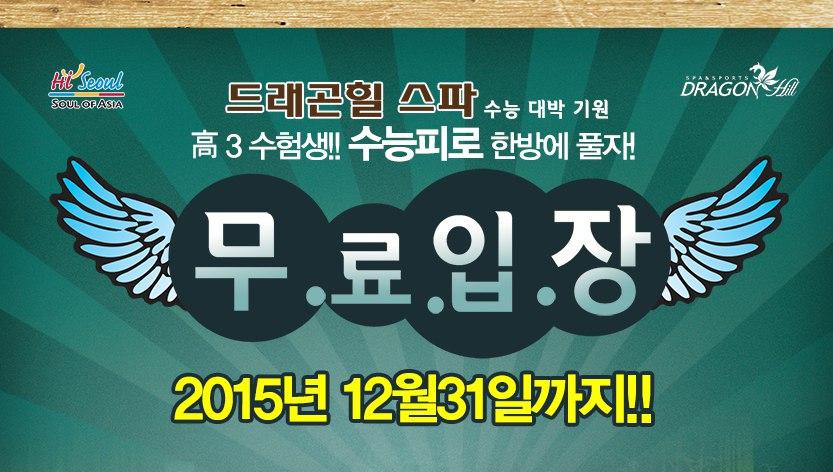 수능이벤트2015(포스터 대문)