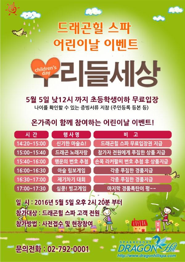 """드래곤힐 스파 어린이 날 이벤트 """"우리들 세상"""""""