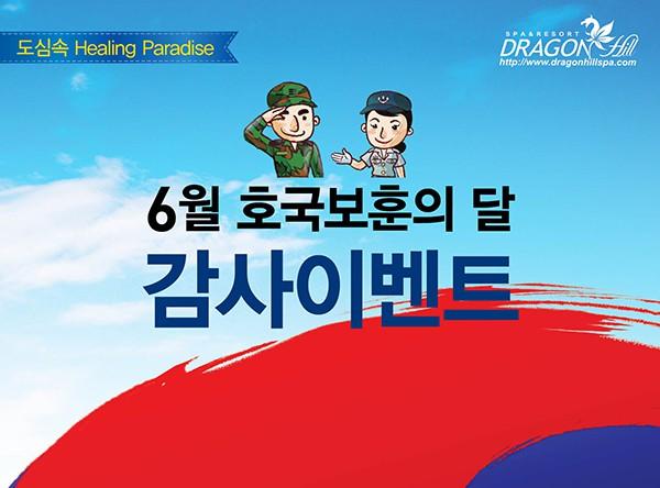 2016년 호국보훈의 달_홈피 대문용