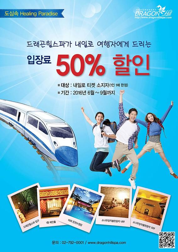 내일로 여행자 입장료 50%할인 이벤트