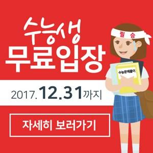 20171027_수능생이벤트팝업
